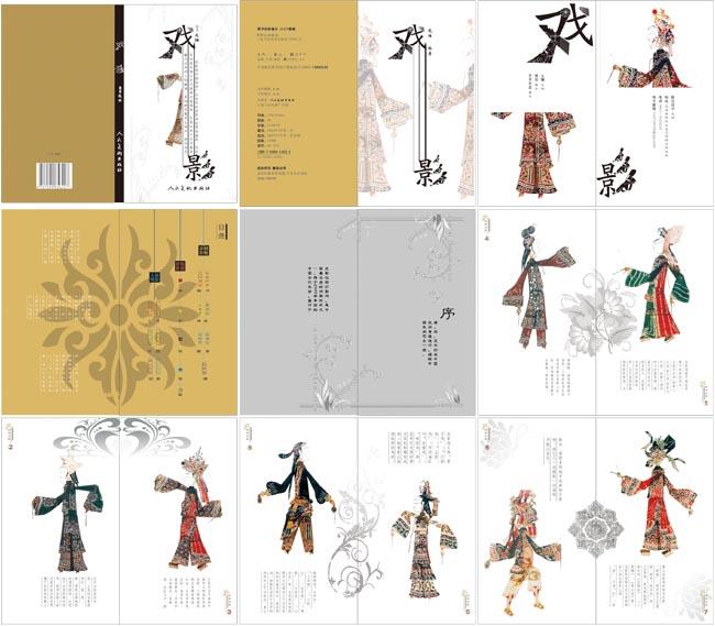 书籍装帧设计效果图_书籍装帧设计效果图分享展示