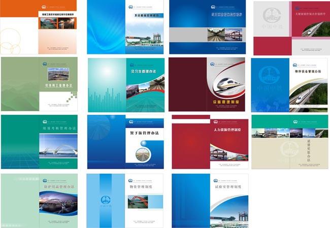 工程畫冊封面設計 - 愛圖網設計圖片素材下載