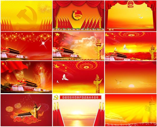 梦想中国党建展板模板psd素材 党建红色展板psd素材 喜迎十八大展板图片