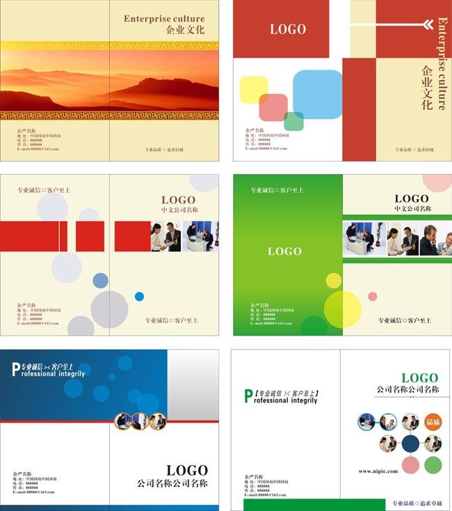 6款企业画册封面素材