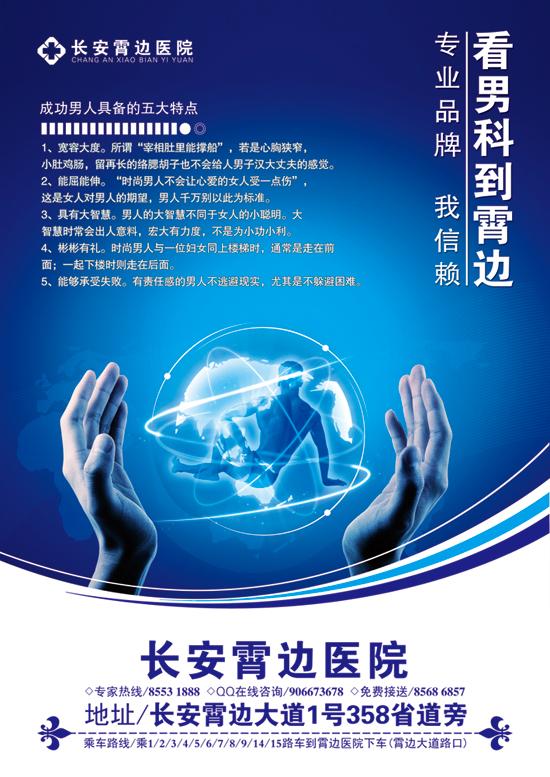 整形美容修复广告psd素材 h7n9禽流感宣传海报设计psd素材 职工医学院
