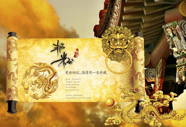 创意房地产旋风效果图psd素材 金色房地产围墙广告psd素材 水墨中国风