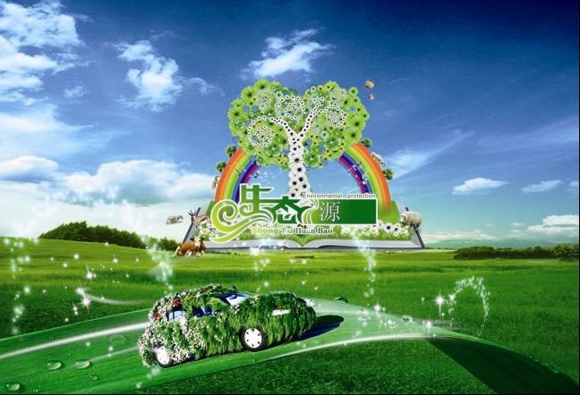 环保汽车设计素材
