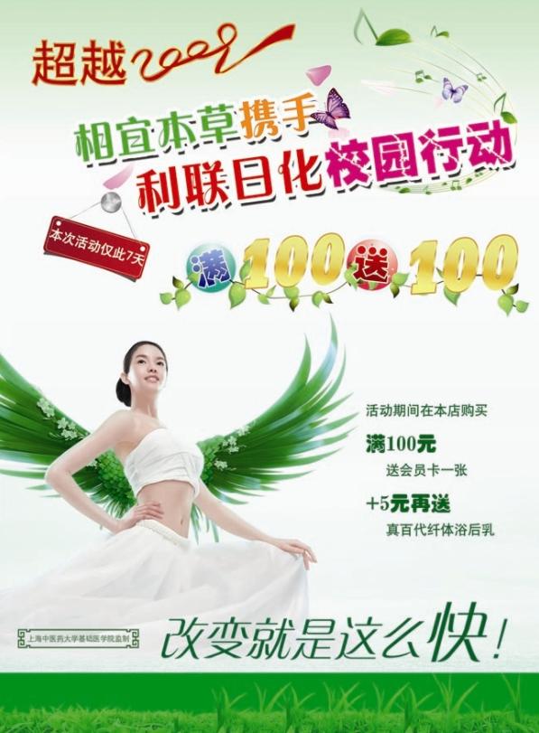 化妆品宣传单广告 高清图片