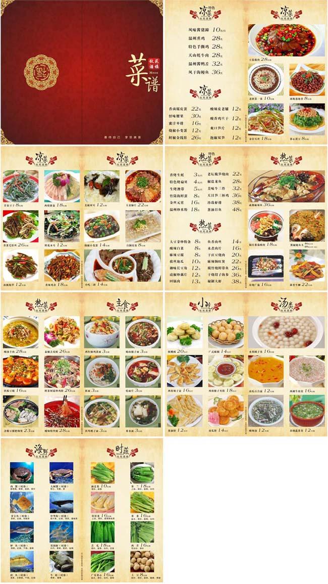 中国风高档菜谱 - 爱图网设计图片素材下载