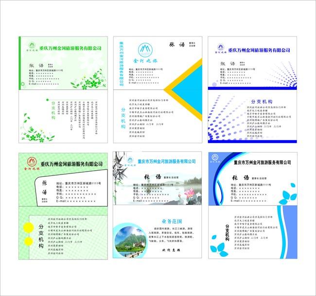 小学生制作导游卡片