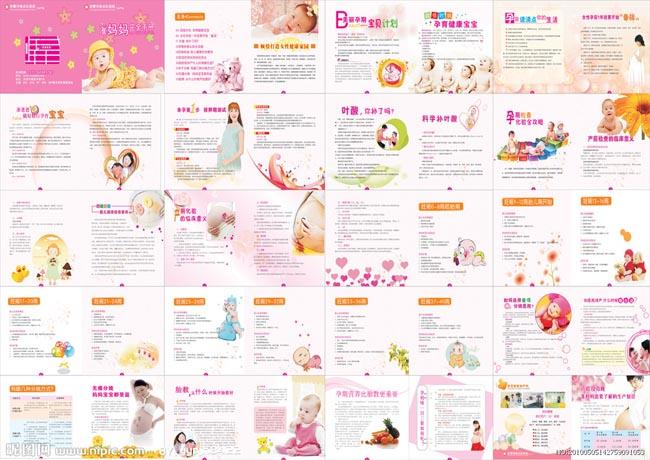 高档奶粉画册矢量素材 封面美女医疗杂志矢量素材 婴幼儿家庭教育杂志