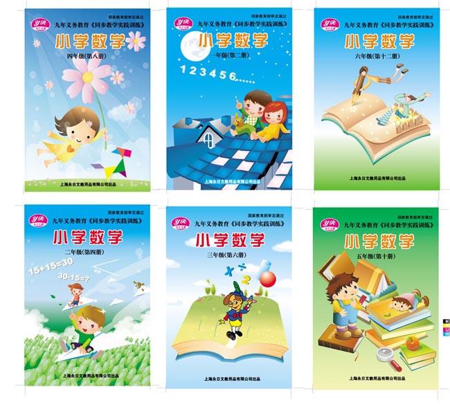 小学生九年义务教育数学课本封面
