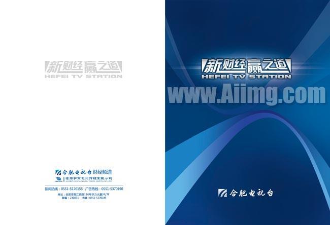背景版式设计排版星光立体画册画册设计财经电视台画册设计psd分层