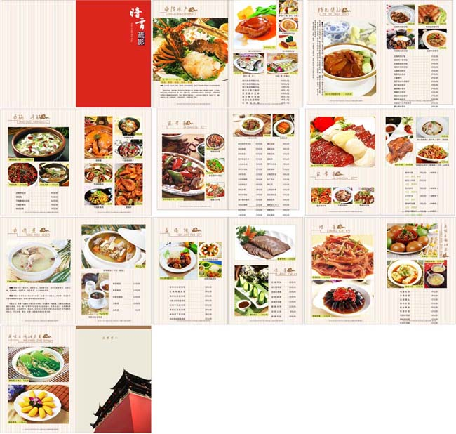 星级酒店菜谱设计 - 爱图网设计图片素材下载