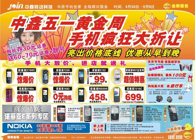 手机店海报手绘图片劳动节