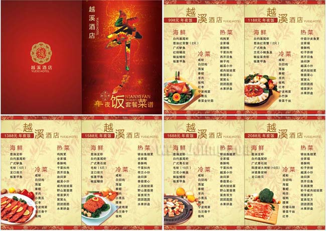 经典菜谱菜单设计矢量素材 西餐厅菜谱菜单设计矢量素材 古典湘菜馆