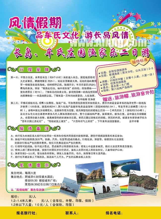 旅行社宣传单