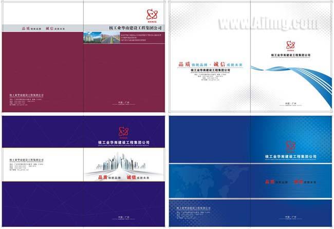 工业画册封面设计 - 爱图网设计图片素材下载