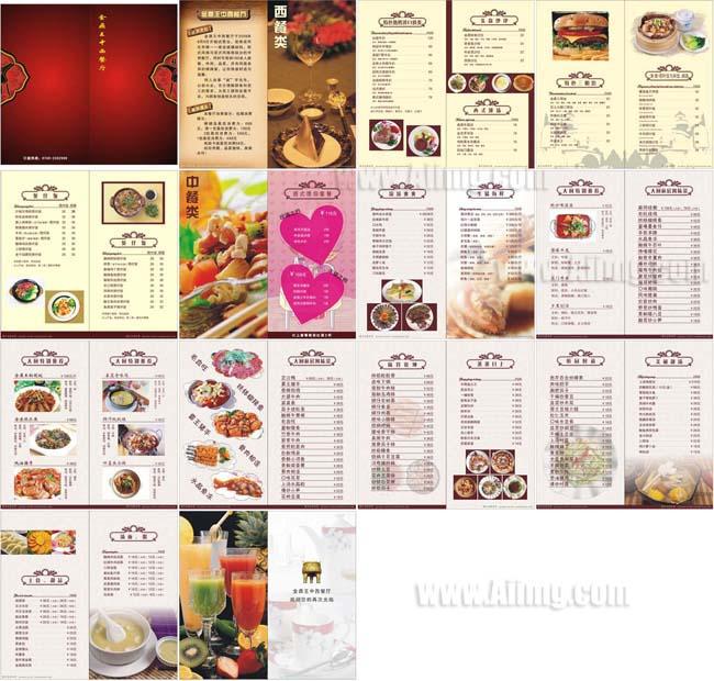 饭店菜谱菜单设计矢量素材  关键字: 酒店菜谱酒店高档菜谱酒水单菜单
