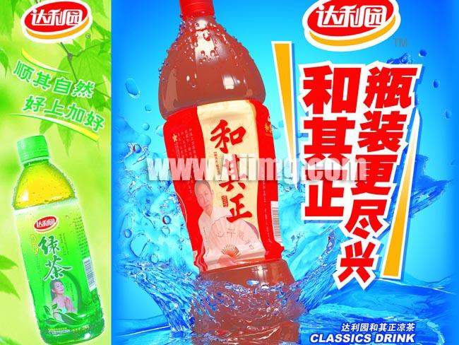降火凉茶加多宝海报设计psd素材 加多宝广告海报psd素材 达利园饮料