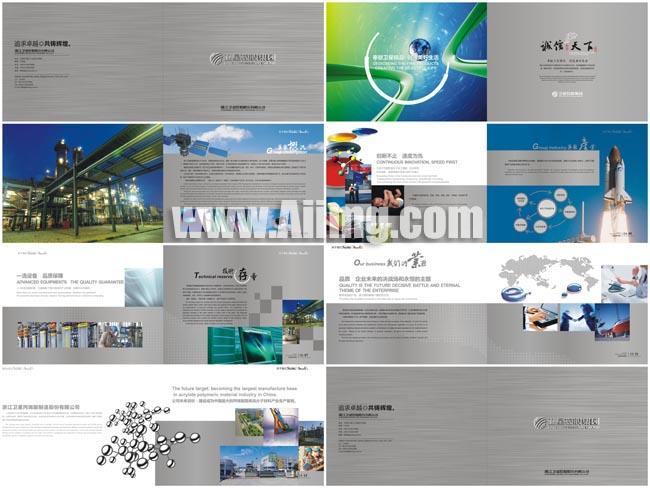 卫星控股集团画册 - 爱图网设计图片素材下载