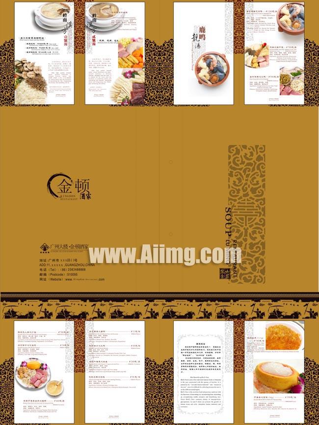 中式餐厅菜谱菜单设计矢量素材 酒楼菜谱菜单菜品画册矢量素材 农家乐