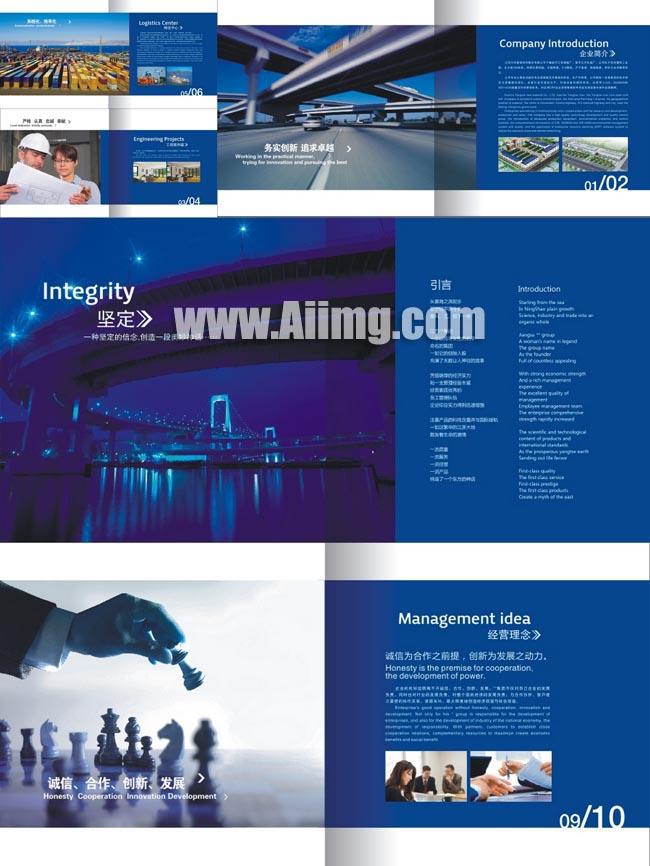 诚信合作创新发展画册 - 爱图网设计图片素材下载