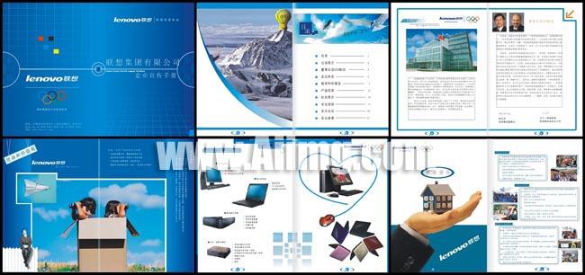 联想集团企业手册 - 爱图网设计图片素材下载