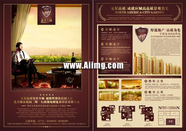 房地产dm海报设计矢量图 - 爱图网设计图片素材下载