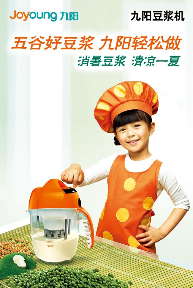 九阳豆浆机宣传海报设计