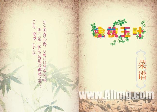 甜品屋菜谱设计矢量素材 川菜食府菜谱设计矢量素材 咖啡馆菜单矢量素