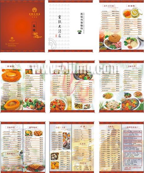 宏致大酒店菜谱 - 爱图网设计图片素材下载
