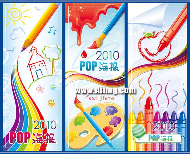 校园创意手绘pop素材