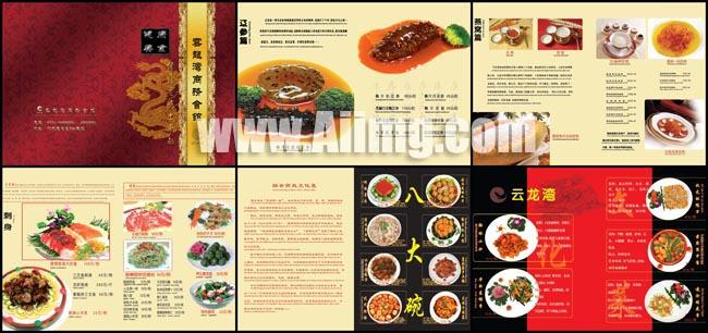 关键字: 云龙湾商务会馆菜谱封面餐饮美食菜谱设计高档菜谱创意菜谱