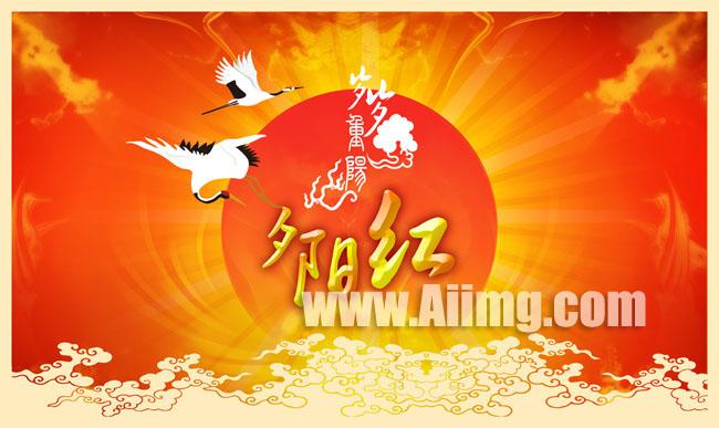 重阳节重阳夕阳红仙鹤红太阳
