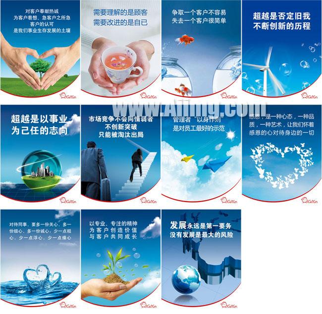 公司文化宣传标语模板 - 爱图网设计图片素材下载