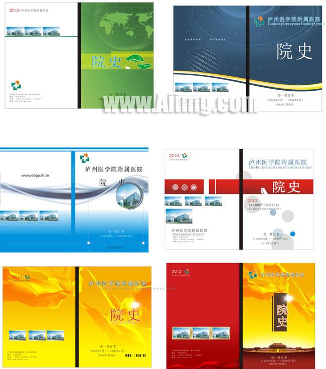 医院院史封面设计 - 爱图网设计图片素材下载
