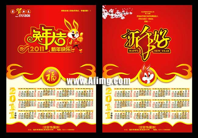 新年快乐马年海报设计矢量素材