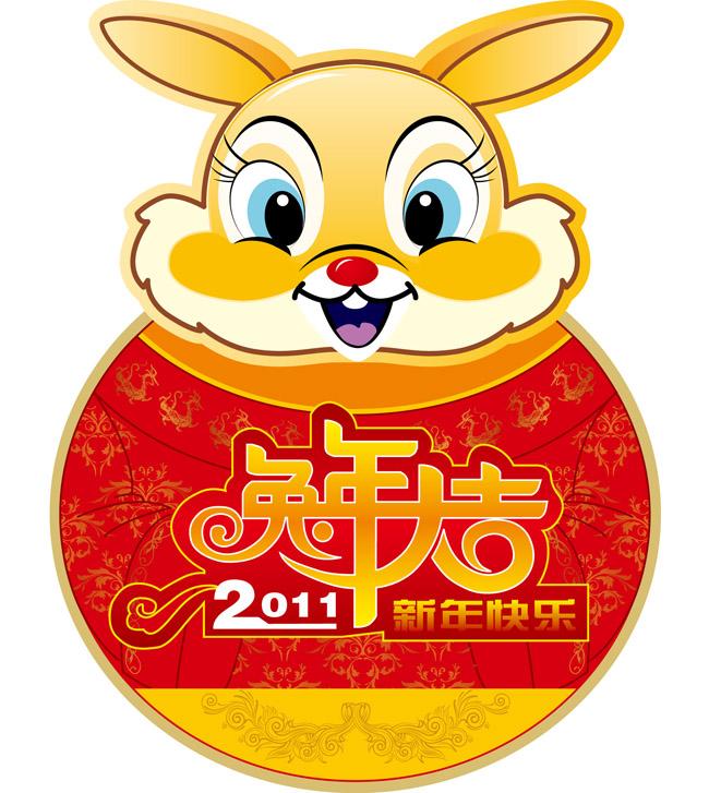 2011兔年大吉兔子脸兔子外形作揖新年快乐传统纹样吉祥喜庆红色橙色