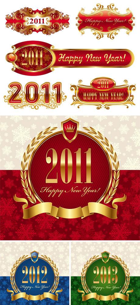 创意2014立体字设计矢量素材  关键字: 2011字体设计华丽高贵金色风格