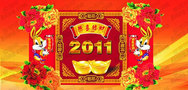 新年恭喜发财海报设计矢量图