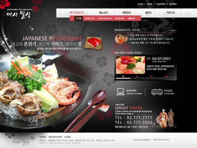 美味食品网页模板 - 爱图网设计图片素材下载