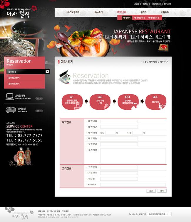 美味食品网页模板