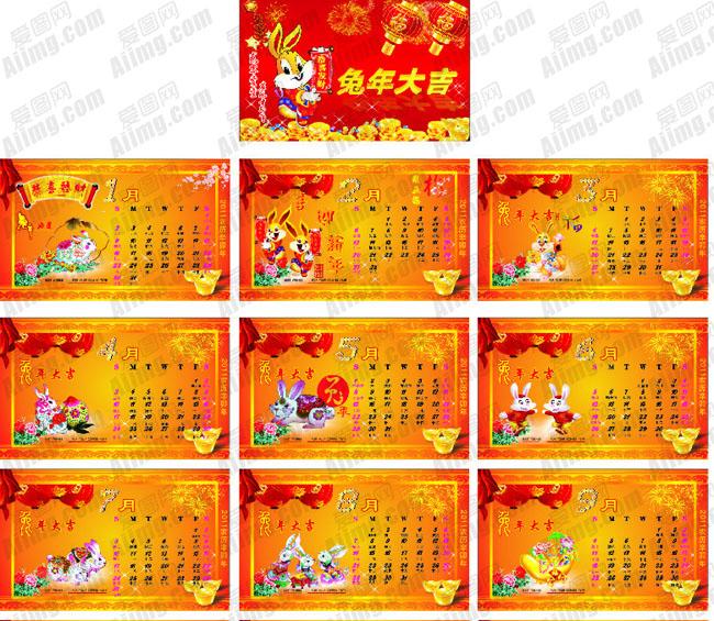 超市吊旗设计矢量素材 中秋节月饼券矢量素材  关键字: 2011台历红图片