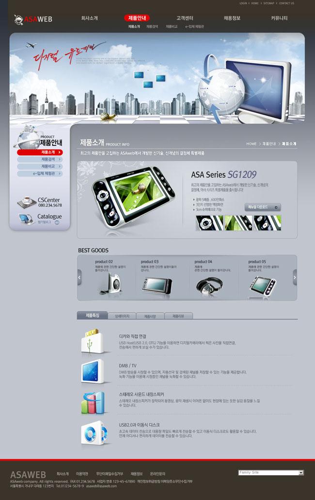 公司产品网页设计模板