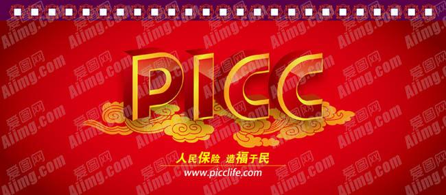 人保财险广告【相关词_ picc中国人保财险广告】