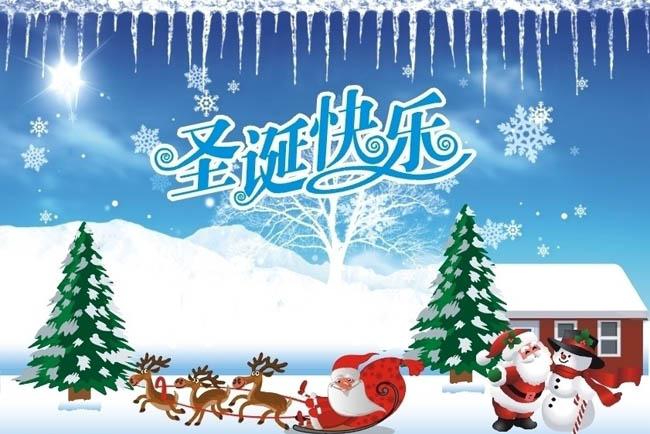圣诞节艺术字设计矢量源文件