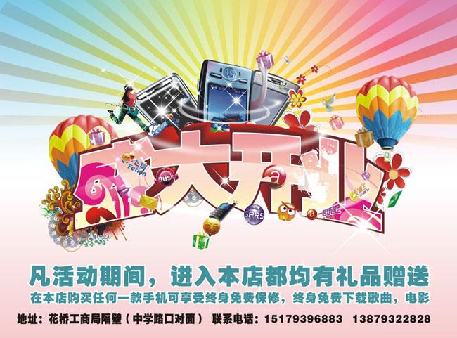 手机店开业dm宣传单 爱图网设计图片素材下