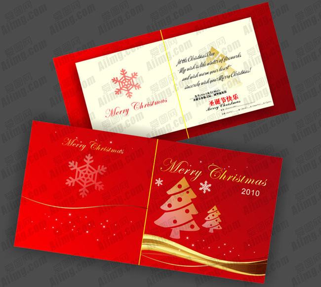 店长推荐节日广告矢量素材 飞科圣诞好礼促销活动矢量素材 4周年庆