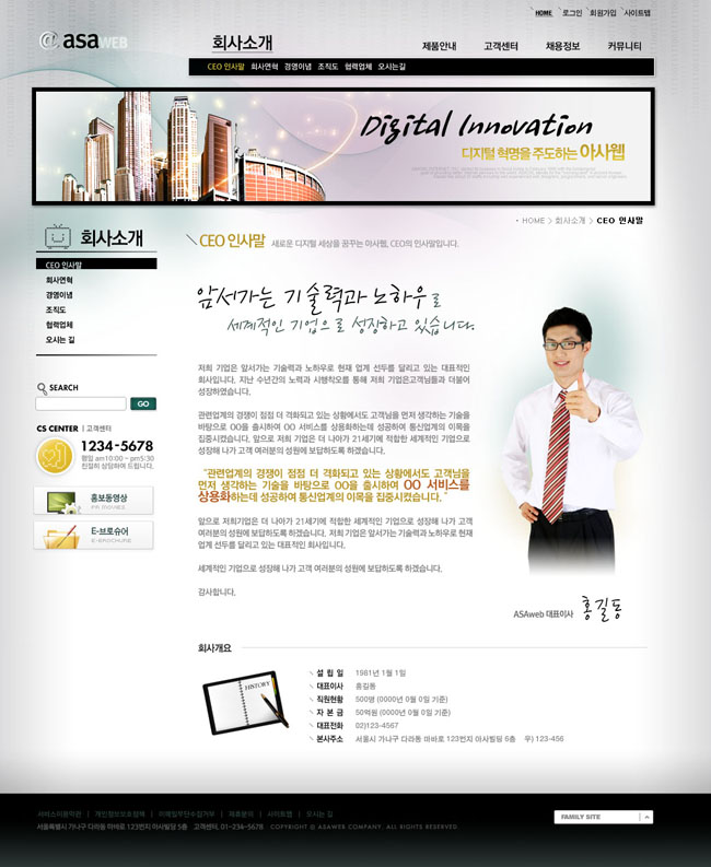 韩国商业电脑网页模板