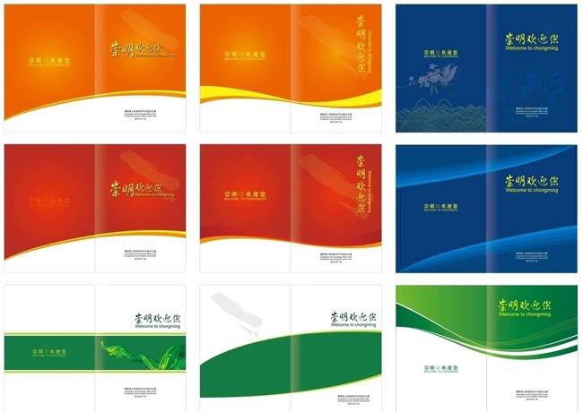 科技时尚画册封面设计矢量素材图片