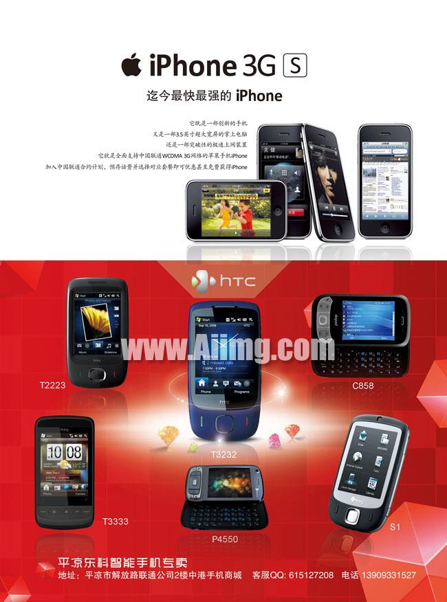 关键字: 东科手机专卖智能手机苹果手机海报宣传背景图片客服公司