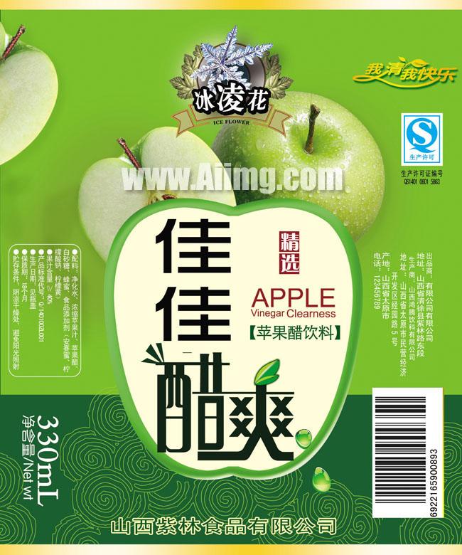佳佳酷爽苹果醋包装纸设计图片 - 爱图网设计图片素材