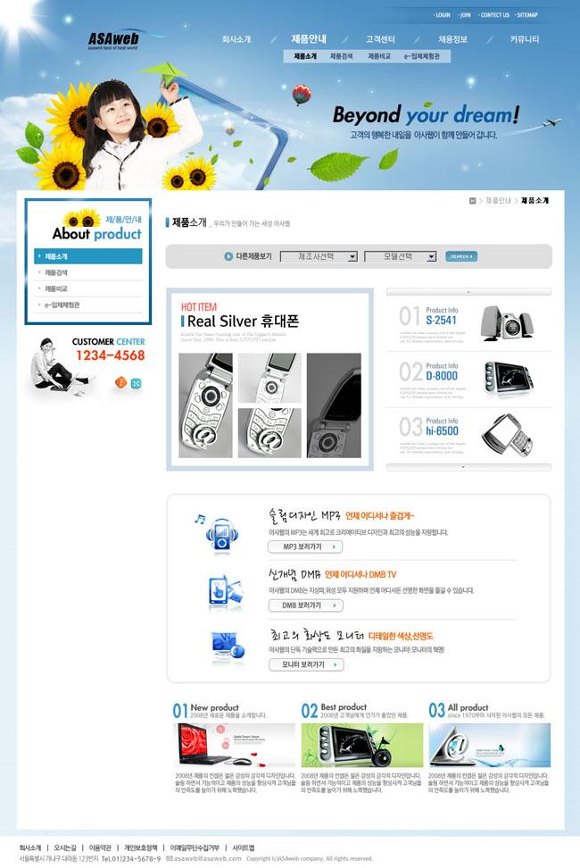 儿童产品设计网页模板